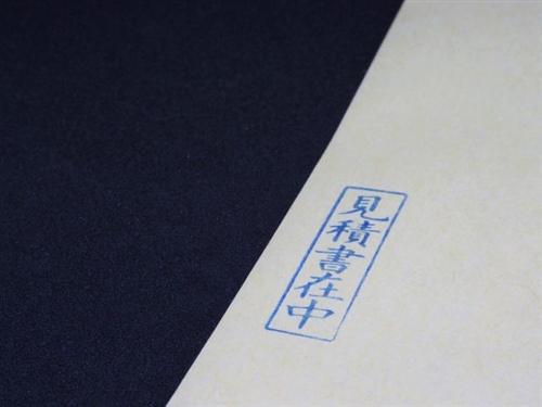 宛名 書き方 封書 親展の封筒の位置や書き方・意味