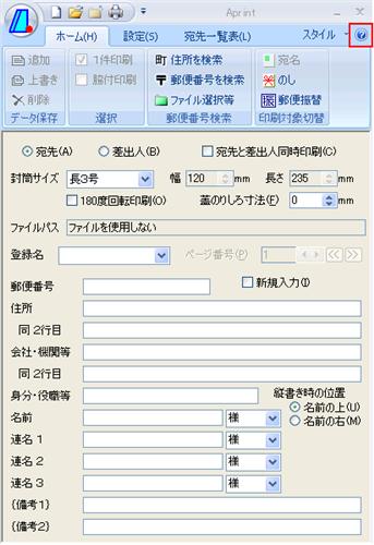 テンプレート 封筒 宛名 封筒に宛名を縦書きで印刷する(差し込み印刷):Word(ワード)2010基本講座