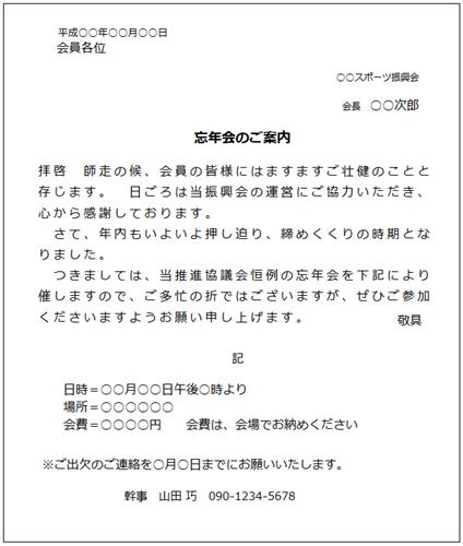 a2140fa6414dc 忘年会の案内状(一般用)