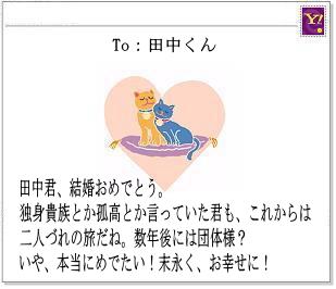Permalink to 結婚 おめでとう メール 文例