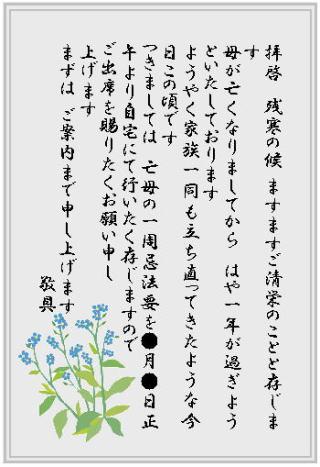 カード お礼カードテンプレート無料 : 一周忌(三回忌)法要の案内状 ...