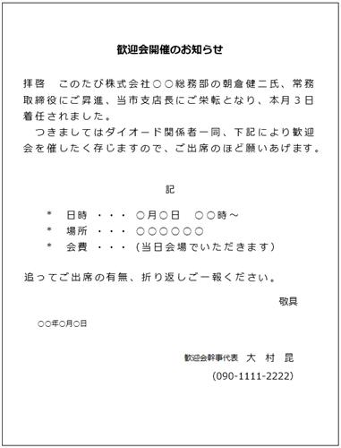歓迎会の案内状の書き方と例文・文例