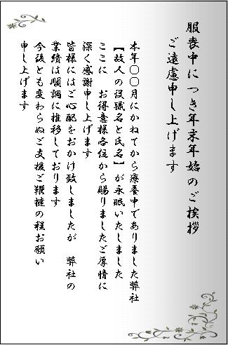 喪中欠礼状 年賀欠礼状の書き方と例文